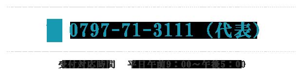 0797-71-3111