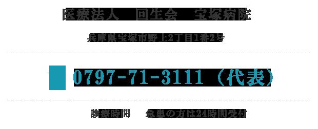 宝塚病院救急時のご連絡